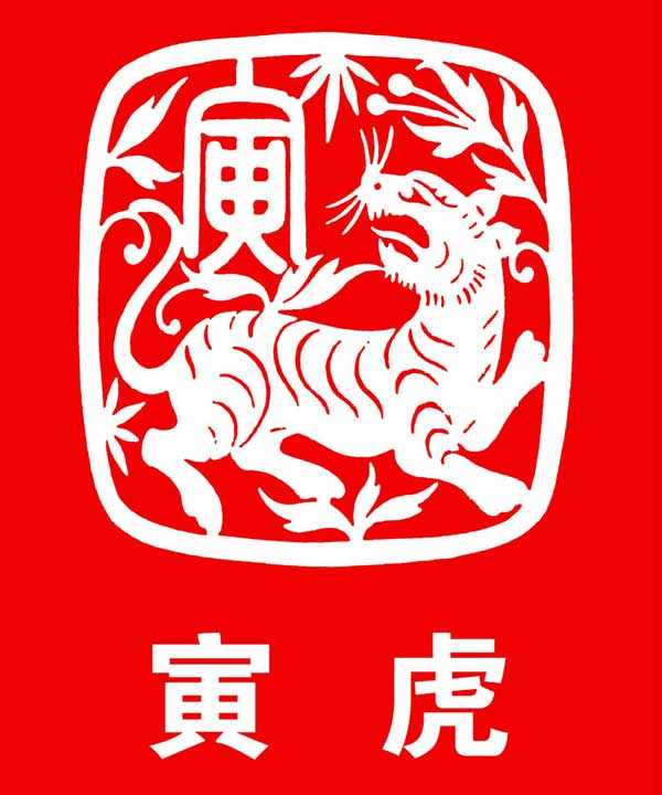 Tiger and dragon love compatibility